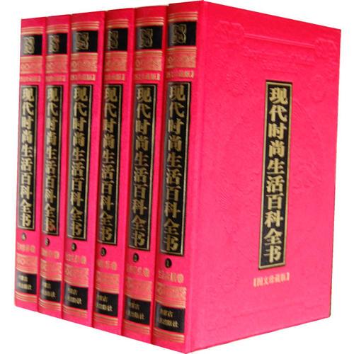现代时尚生活百科全书
