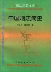 中国刑法简史
