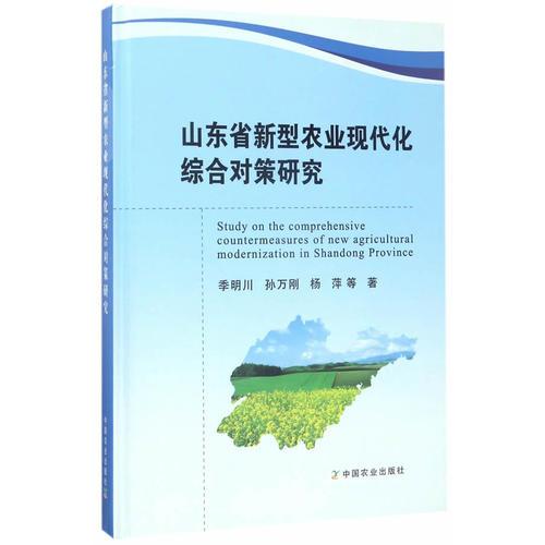 山东省新型农业现代化综合对策研究