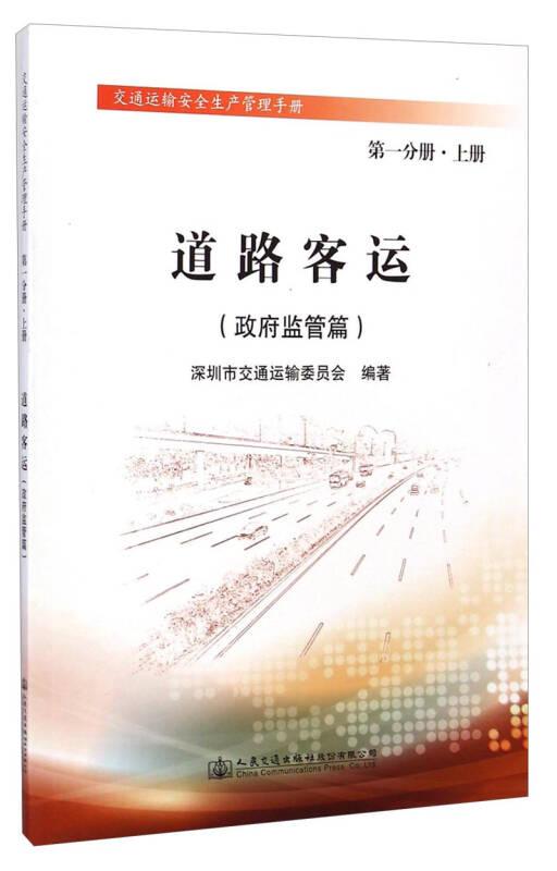 交通运输安全生产管理手册·道路客运:政府管理篇(第一分册 上册)