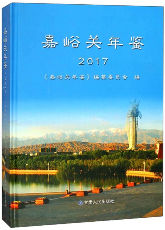 嘉峪关年鉴(2017)