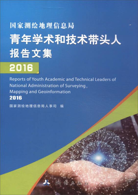 国家测绘地理信息局青年学术和技术带头人报告文集(2016)
