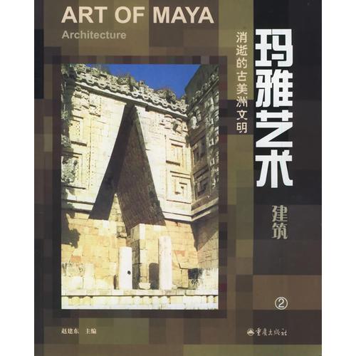 玛雅艺术.建筑.2