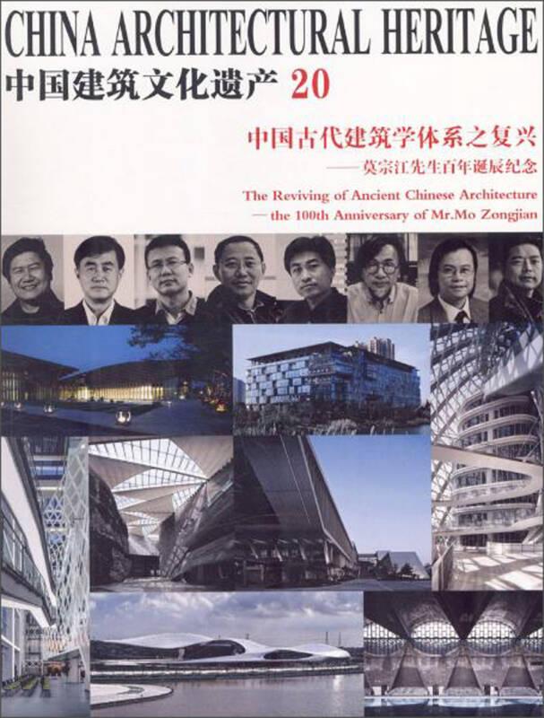 中国古代建筑学体系之复兴:莫宗江先生百年诞辰纪念/中国建筑文化遗产20