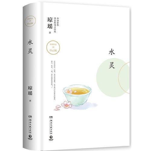水灵(琼瑶系列精装小说)