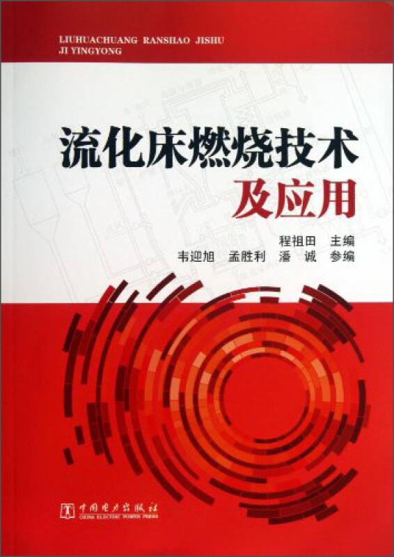 流化床燃烧技术及应用