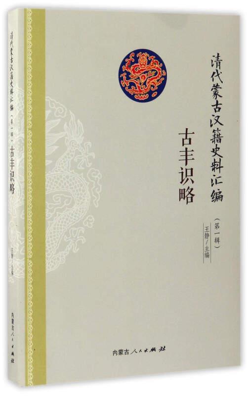 古丰识略(清代蒙古汉籍史料汇编)