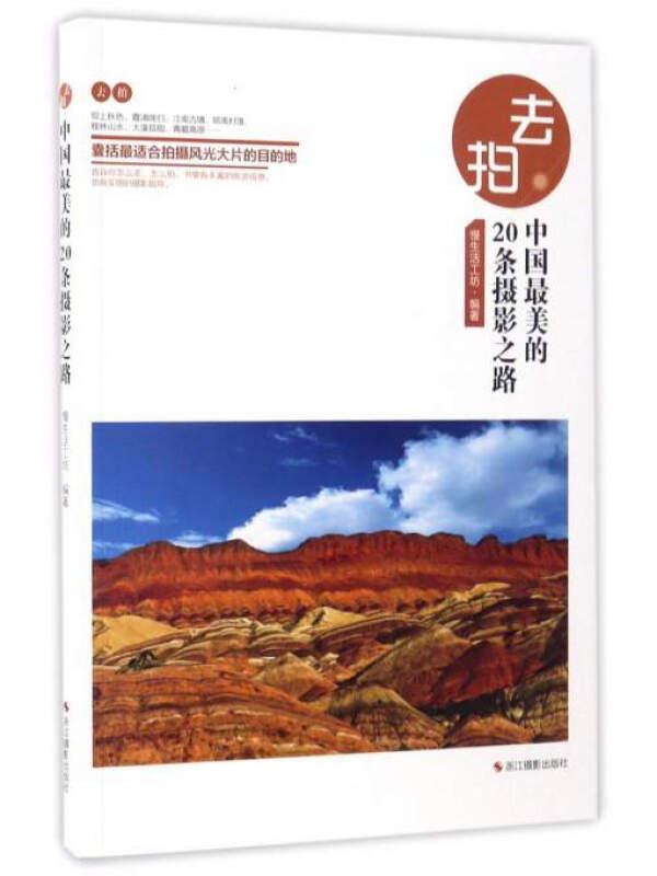去拍:中国最美的20条摄影之路