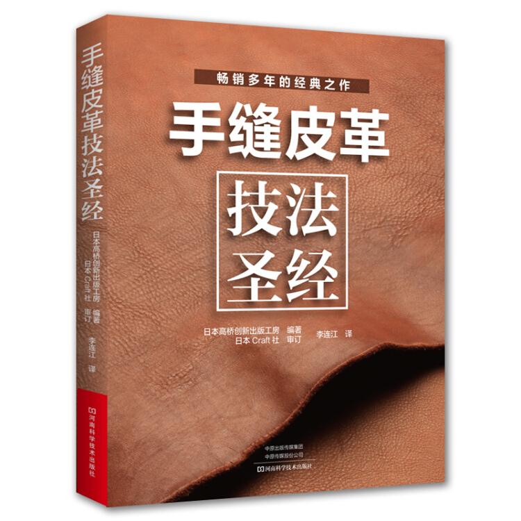 手缝皮革技法圣经