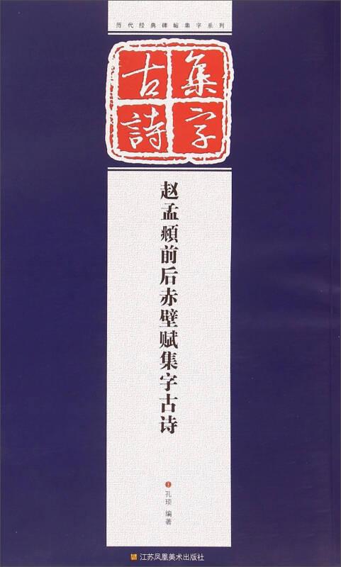 历代经典碑帖集字系列:赵孟頫前后赤壁赋集字古诗
