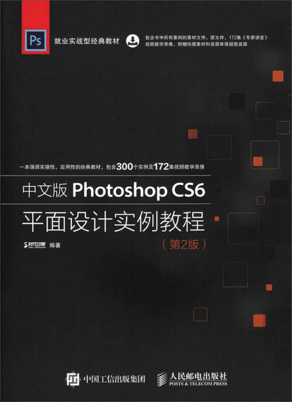 中文版Photoshop CS6平面设计实例教程 第2版