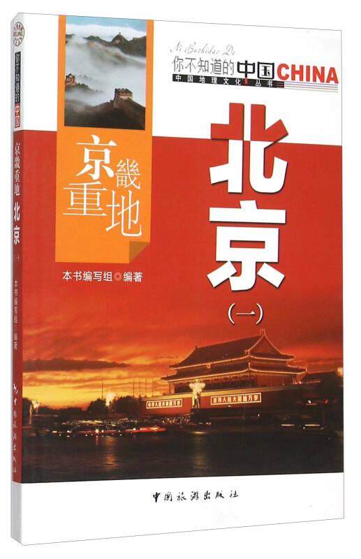 京畿重地 北京(1)