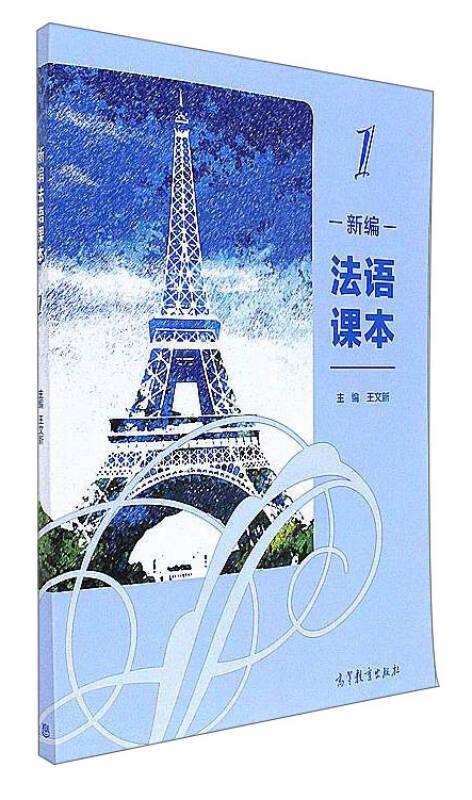 新编法语课本(1)