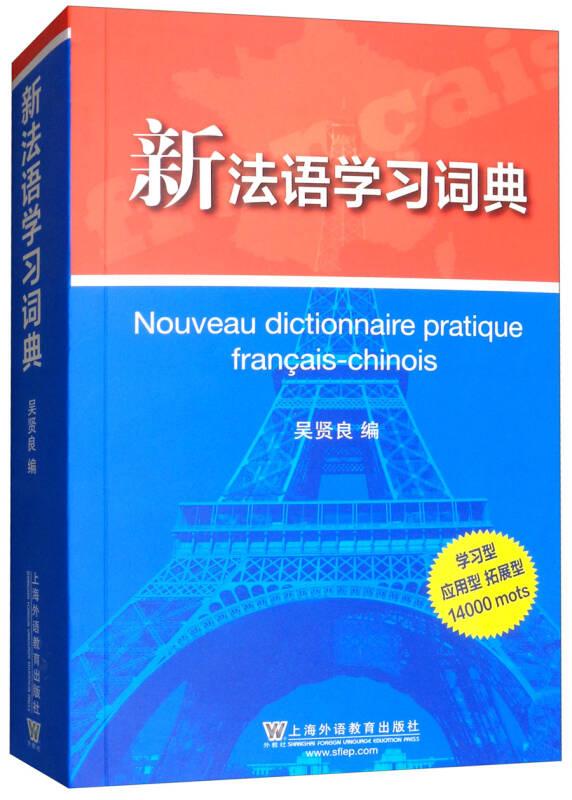新法语学习词典