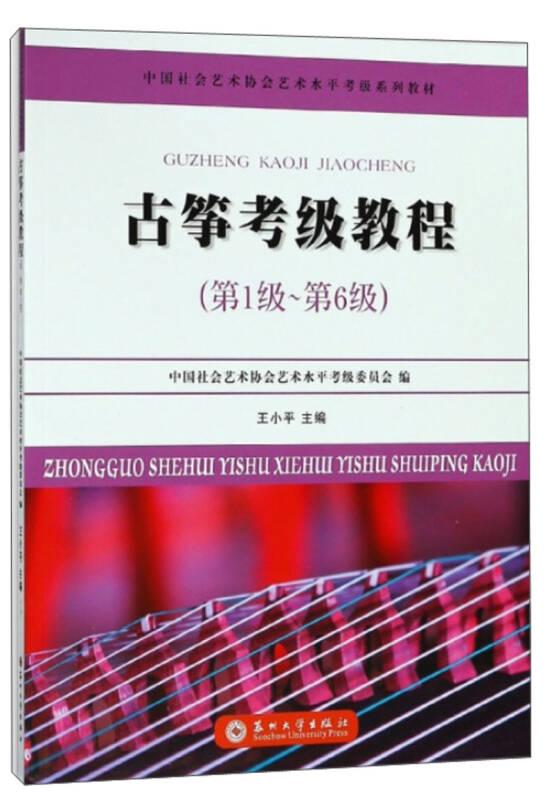 古筝考级教程(第1级~第6级)/中国社会艺术协会艺术水平考级系列教材