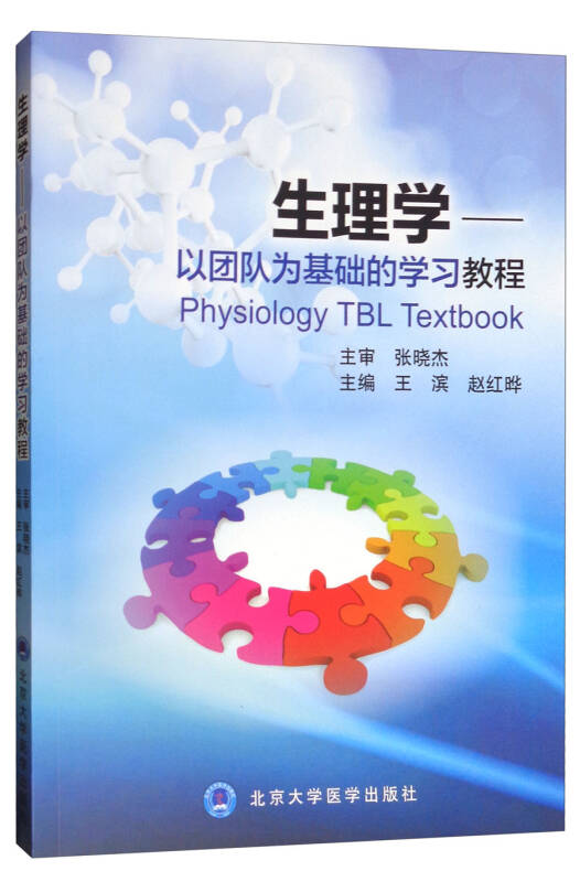 生理学:以团队为基础的学习教程
