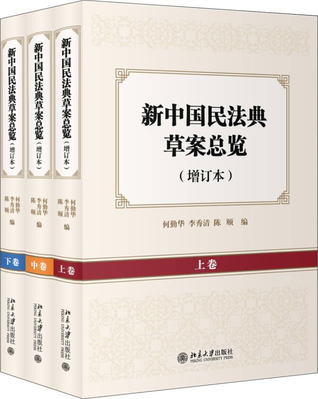 新中国民法典草案总览(增订本)(上中下卷)
