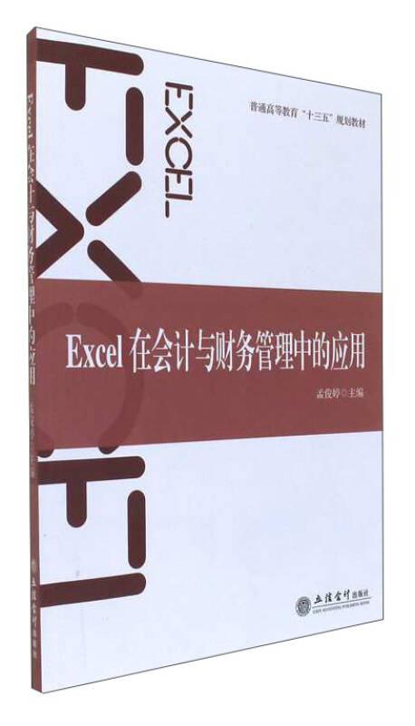 "Excel在会计与财务管理中的应用/普通高等教育""十三五""规划教材"