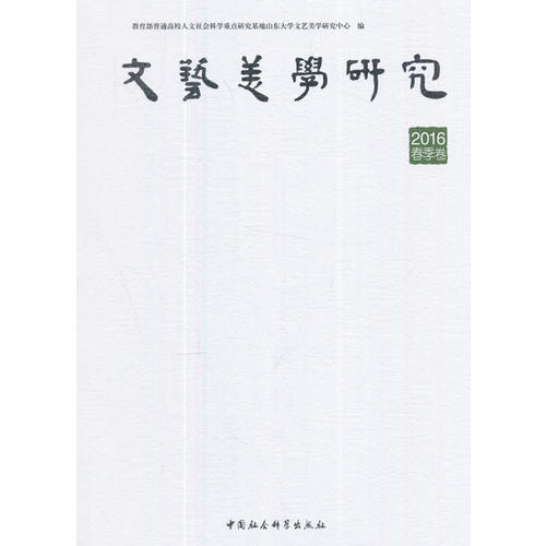 文艺美学研究 2016春季卷