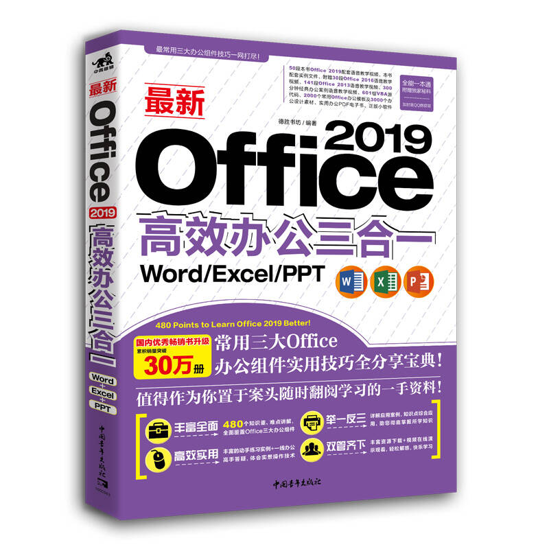 最新Office 2019高效办公三合一(Word/Excel/PPT)