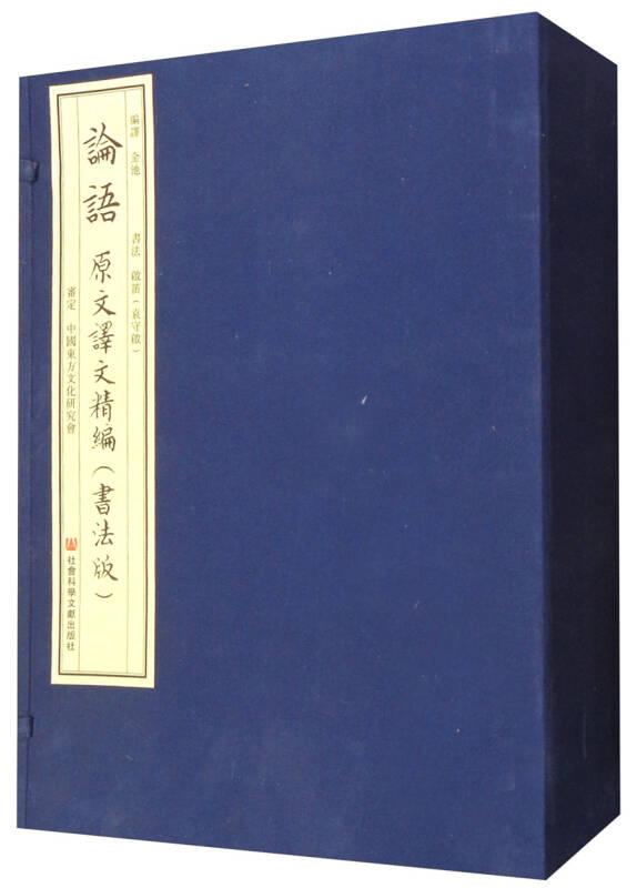 论语原文译文精编(书法版 套装共5册)