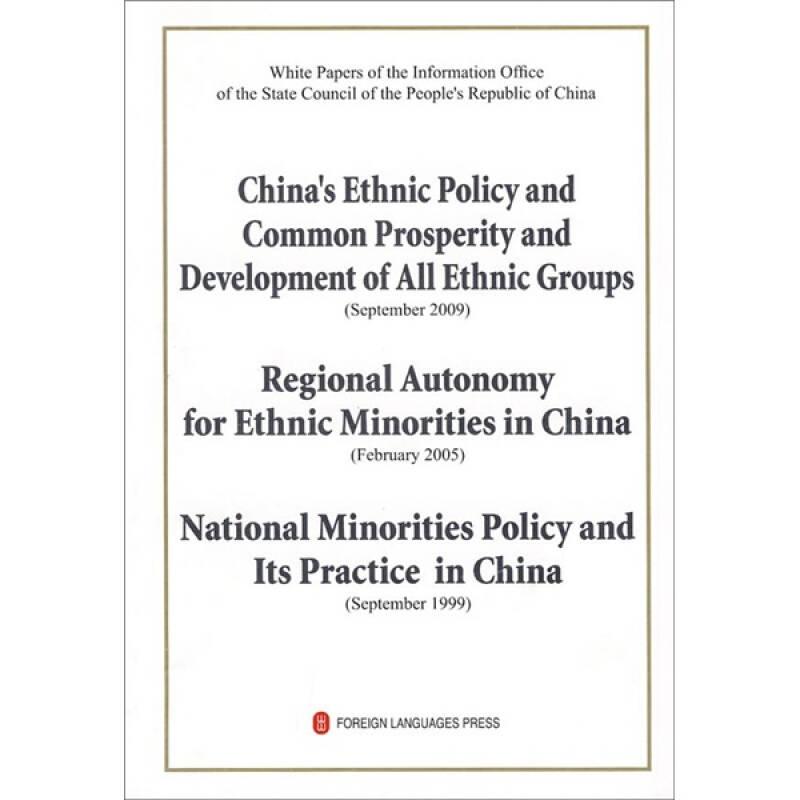 中国的民族政策与各民族共同繁荣发展中国的民族区域自治中国的少数民族政策及其实践(英文版)
