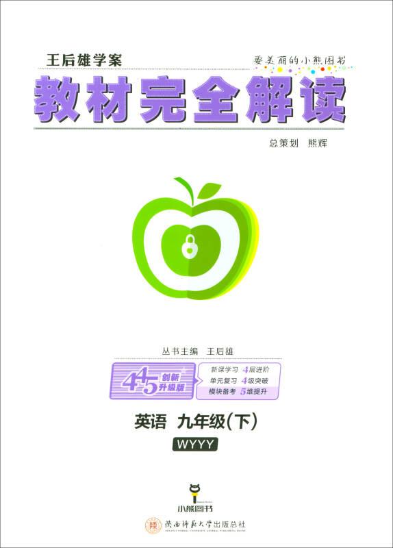 王后雄学案·教材完全解读:九年级英语下(WYYY 创新升级版)