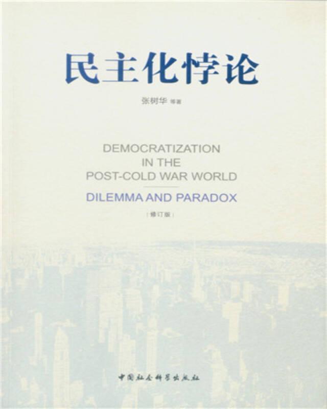 民主化悖论:冷战后世界政治的困境与教训(国家社科基金后期资助项目)