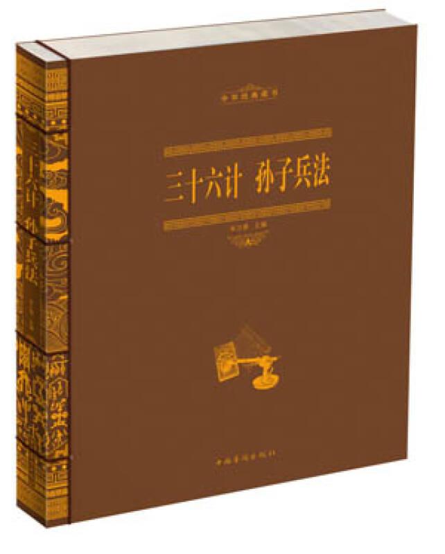 中华经典藏书:三十六计·孙子兵法