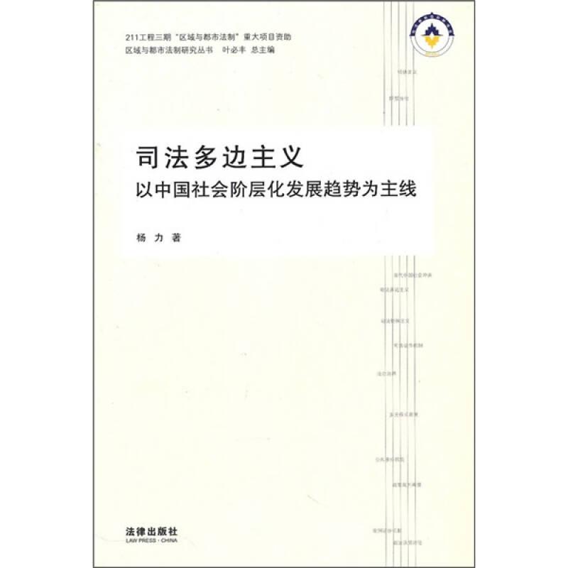 司法多边主义:以中国社会阶层化发展趋势为主线