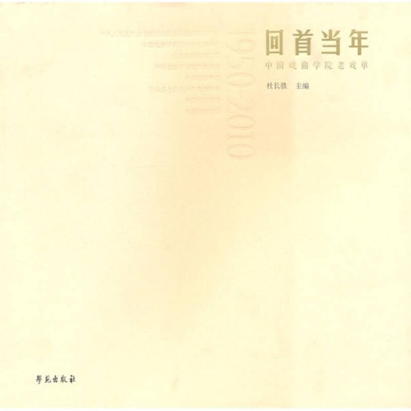 回首当年:中国戏曲学院老戏单
