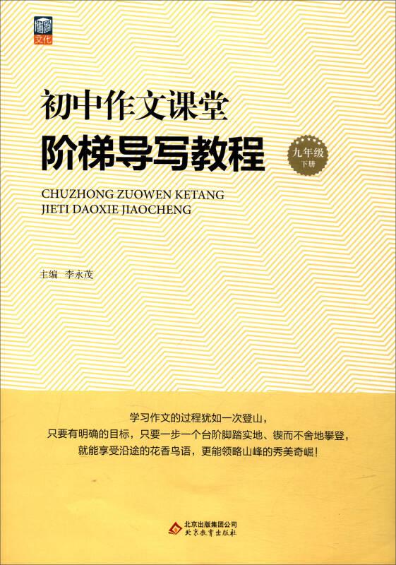 初中作文课堂·阶梯导写教程:九年级下册