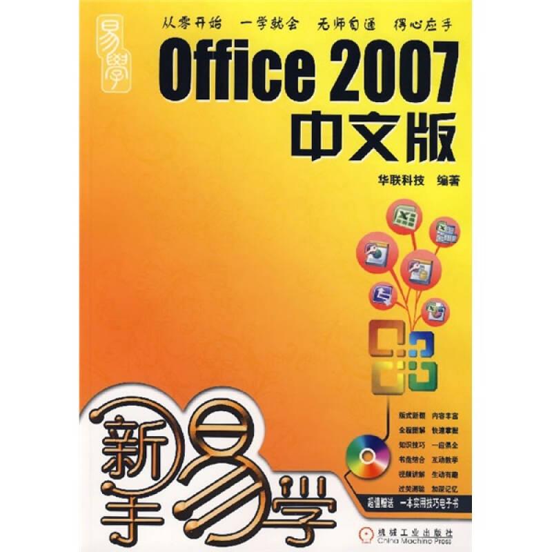 新手易学:Office 2007中文版