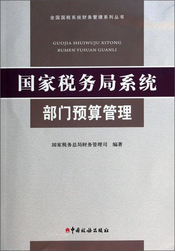 全国国税系统财务管理系列丛书:国家税务局系统部门预算管理