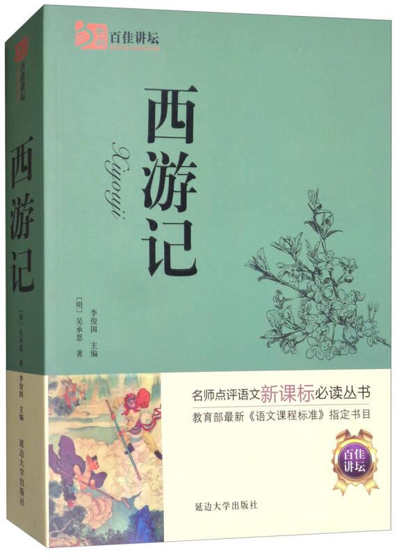 百佳讲坛:西游记
