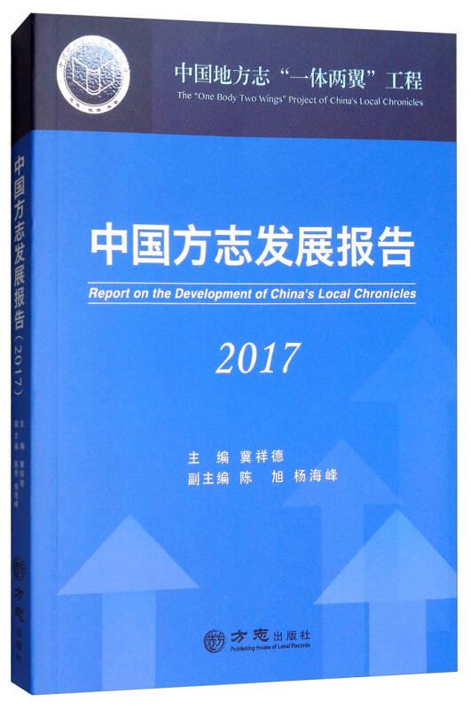 中国方志发展报告(2017)
