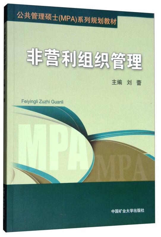 非营利组织管理/公共管理硕士(MPA)系列规划教材