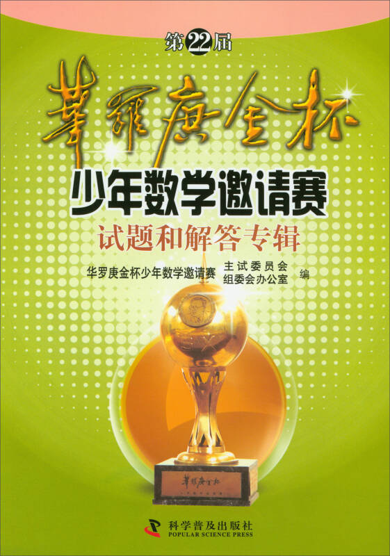 第22届华罗庚金杯少年数学邀请赛试题和解答专辑