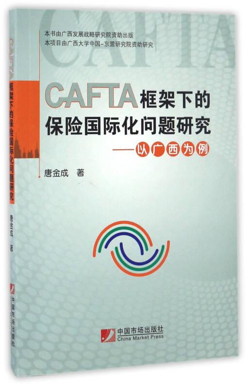 CAFTA框架下的保险国际化问题研究:以广西为例