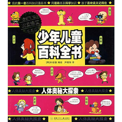 少年儿童百科全书:人体奥秘大探索