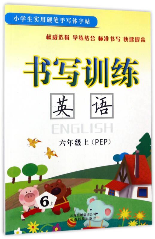 书写训练:英语(六年级上 PEP)