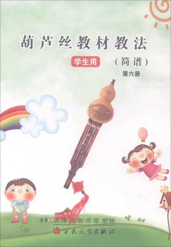 葫芦丝教材教法(简谱第六册 学生用)