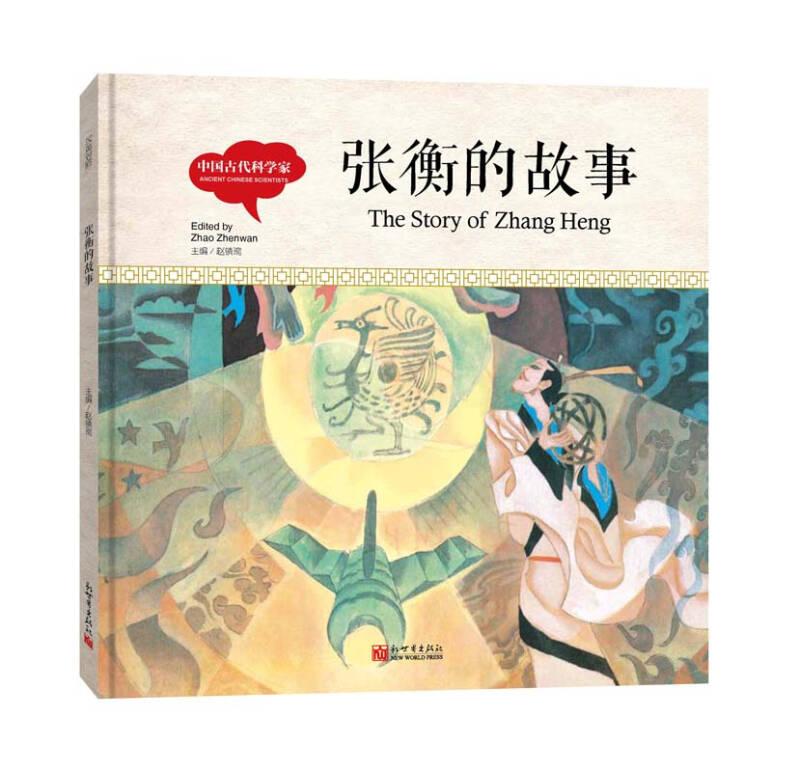 幼学启蒙丛书-中国古代科学家·张衡的故事(中英对照精装版)