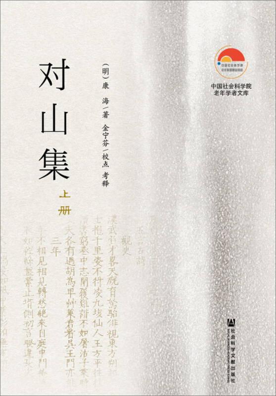 对山集(全两册)