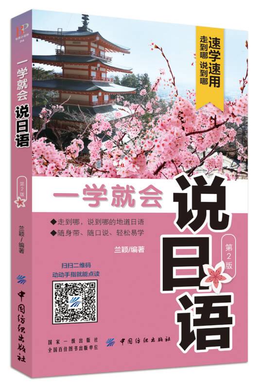 一学就会说日语(第2版)