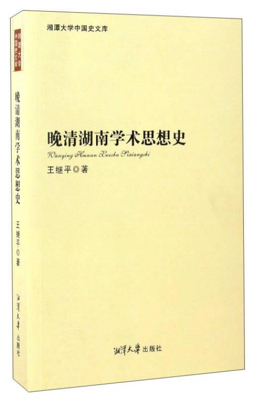 湘潭大学中国史文库:晚清湖南学术思想史