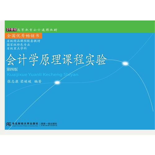 会计学原理课程实验(第四版)