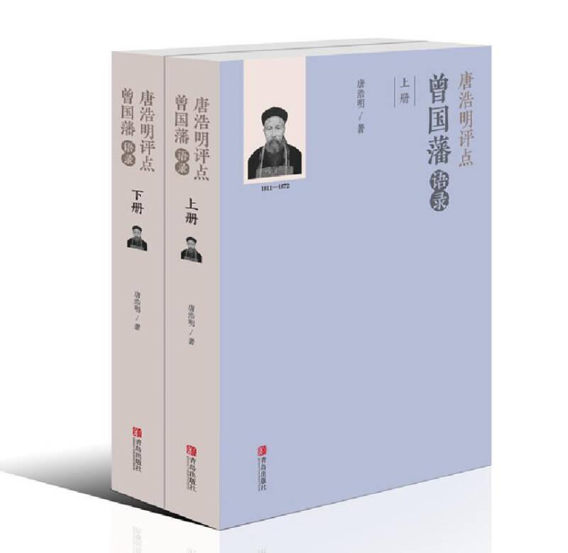 唐浩明评点曾国藩语录(套装共两册)