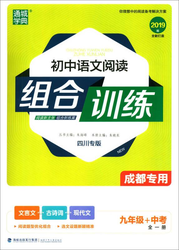 初中语文阅读组合训练