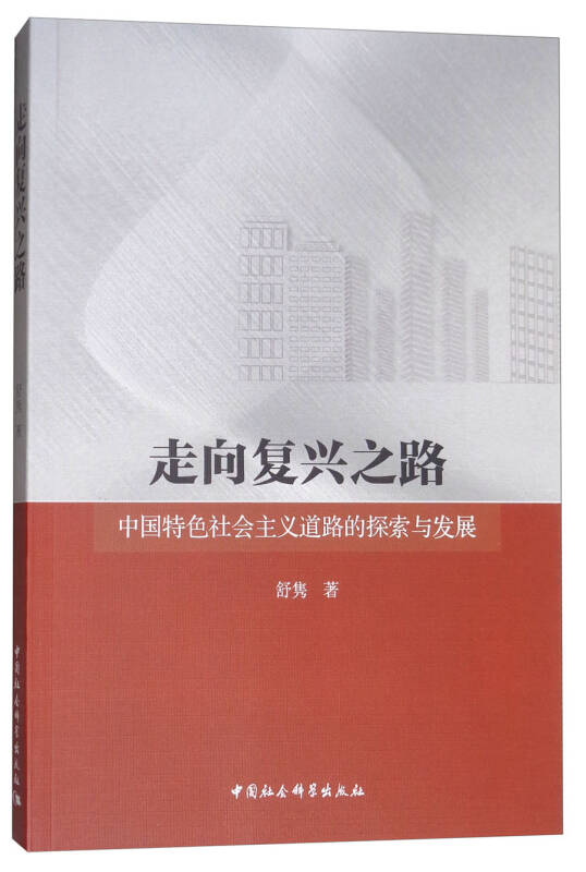 走向复兴之路:中国特色社会主义道路的探索与发展